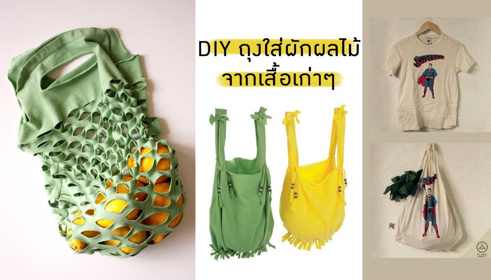 ไอเดียนี้ดี ! DIY ถุงใส่ผักผลไม้ จากเสื้อเก่าๆ